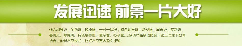 """2016年01月  """"祝博士""""荣誉担任""""中国教育联盟""""理事单位"""