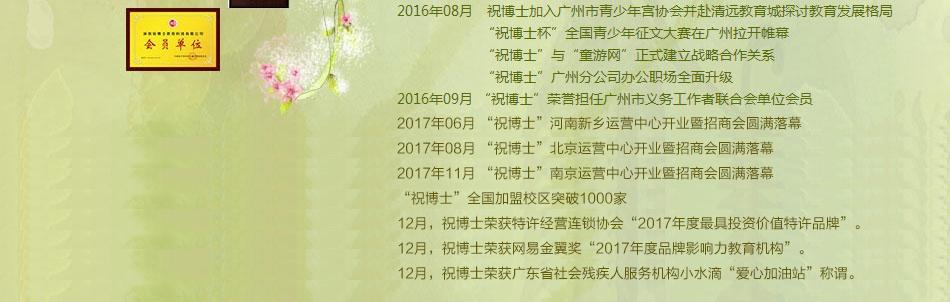 """荣誉担任中国电子商务协会信用管理委员会""""会员单位"""""""