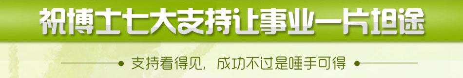 """2016年04月 """"祝博士""""正式推出五位一体管理系统"""