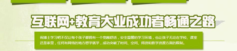 2016年08月祝博士加入广州市青少年宫协会并赴清远教育城探讨教育发展格局